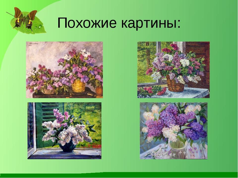 Похожие картины: