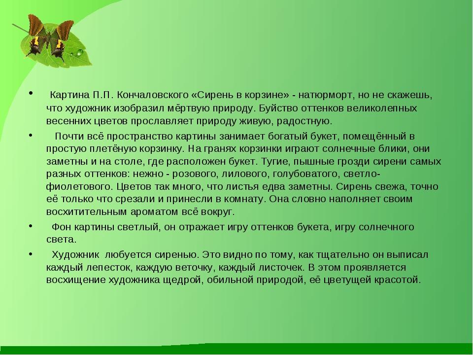 Картина П.П. Кончаловского «Сирень в корзине» - натюрморт, но не скажешь, чт...