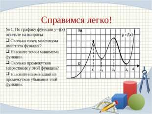 Справимся легко! № 1. По графику функции y=f(x) ответьте на вопросы: Сколько