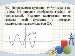№2. Непрерывная функция y=f(x) задана на (-10;6). На рисунке изображен график