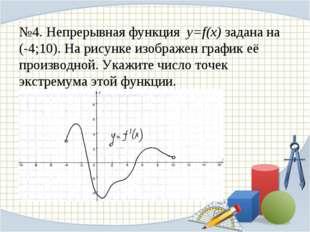 №4. Непрерывная функция y=f(x) задана на (-4;10). На рисунке изображен график