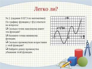 Легко ли? № 2. (задание 8 ЕГЭ по математике) По графику функции y=f(x) ответь