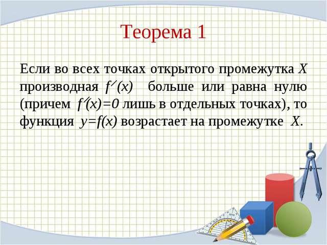 Теорема 1 Если во всех точках открытого промежутка X производная f (x) больше...