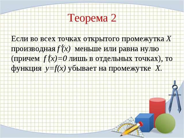 Теорема 2 Если во всех точках открытого промежутка X производная f (x) меньше...