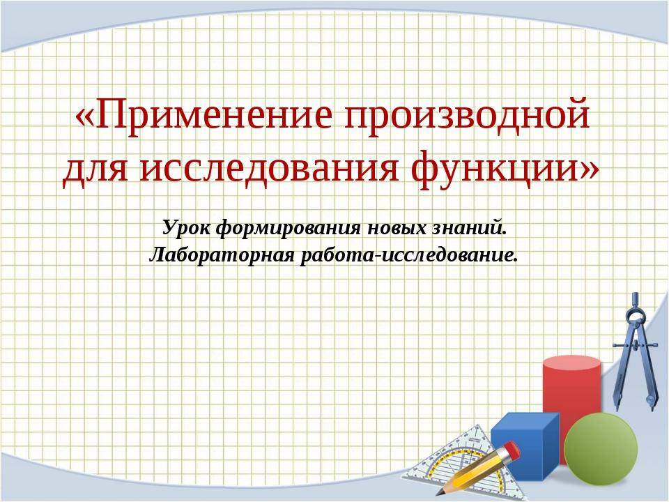 «Применение производной для исследования функции» Урок формирования новых зна...