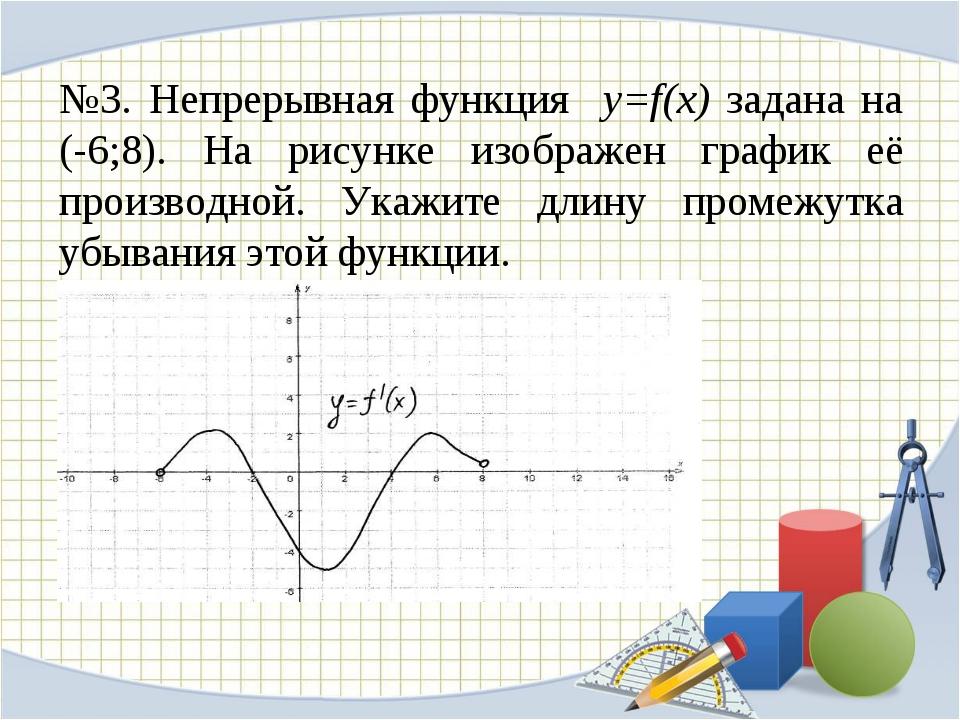 №3. Непрерывная функция y=f(x) задана на (-6;8). На рисунке изображен график...