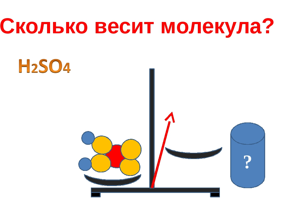 ? Сколько весит молекула?