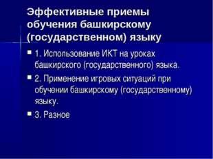 Эффективные приемы обучения башкирскому (государственном) языку 1. Использова