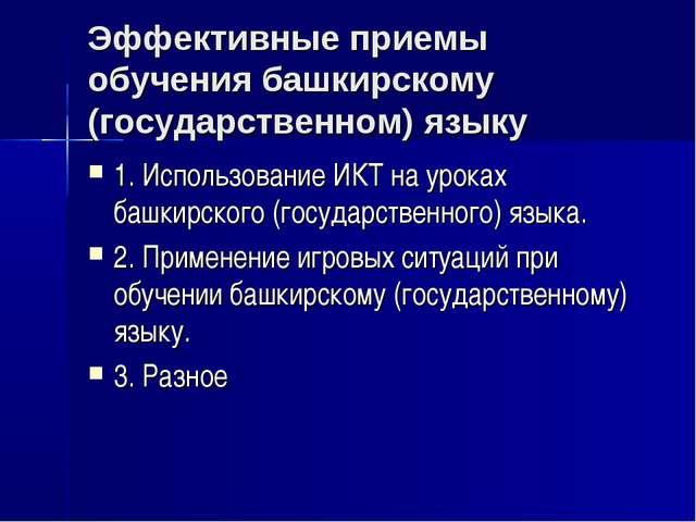 Эффективные приемы обучения башкирскому (государственном) языку 1. Использова...