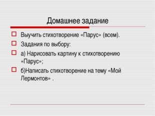 Домашнее задание Выучить стихотворение «Парус» (всем). Задания по выбору: а)