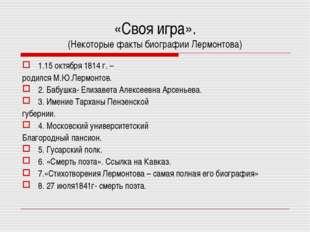«Своя игра». (Некоторые факты биографии Лермонтова) 1.15 октября 1814 г. – ро