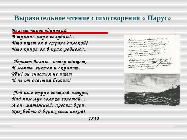 Выразительное чтение стихотворения « Парус» Белеет парус одинокий В тумане мо...