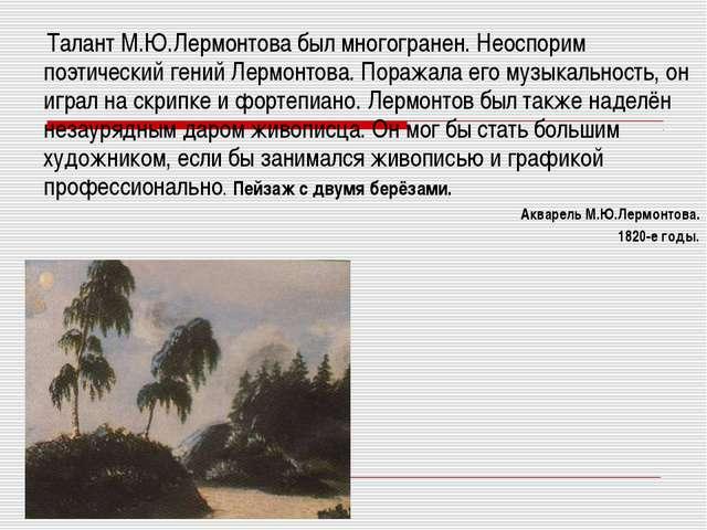 Талант М.Ю.Лермонтова был многогранен. Неоспорим поэтический гений Лермонтов...