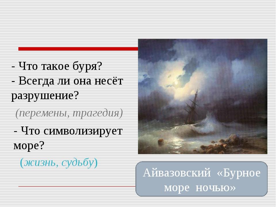 - Что такое буря? - Всегда ли она несёт разрушение? Айвазовский «Бурное море...