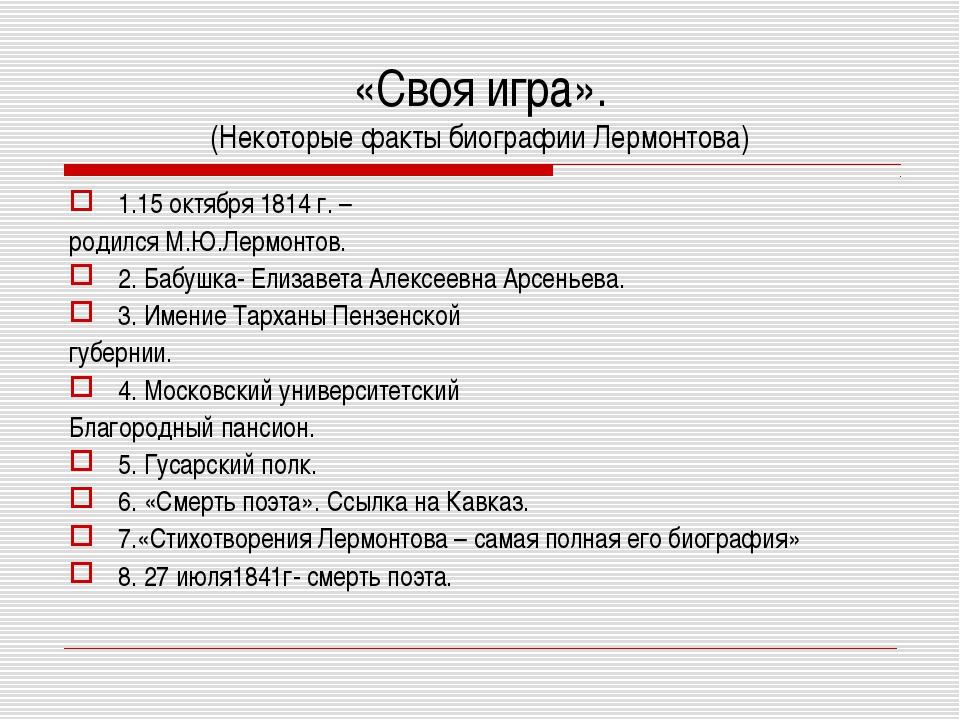«Своя игра». (Некоторые факты биографии Лермонтова) 1.15 октября 1814 г. – ро...