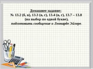 Домашнее задание: № 13.2 (б, в), 13.3 (в, г), 13.4 (в, г), 13.7 – 13.8 (на вы
