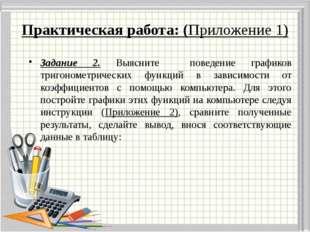 Практическая работа: (Приложение 1) Задание 2. Выясните поведение графиков тр