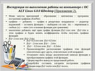 Инструкция по выполнению работы на компьютере с ОС ALT Linux 6.0.0 KDesktop (