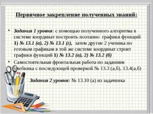 Первичное закрепление полученных знаний: Задания 1 уровня: с помощью полученн