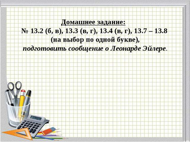 Домашнее задание: № 13.2 (б, в), 13.3 (в, г), 13.4 (в, г), 13.7 – 13.8 (на вы...