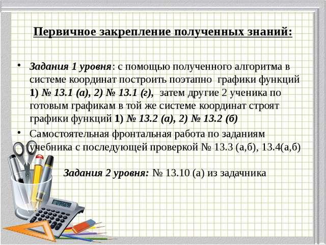 Первичное закрепление полученных знаний: Задания 1 уровня: с помощью полученн...
