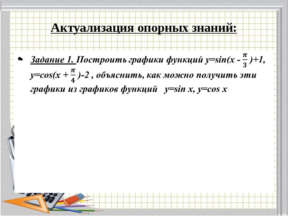 Актуализация опорных знаний: