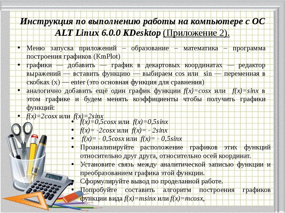 Инструкция по выполнению работы на компьютере с ОС ALT Linux 6.0.0 KDesktop (...