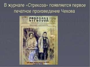 В журнале «Стрекоза» появляется первое печатное произведение Чехова