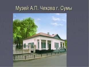 Музей А.П. Чехова г. Сумы