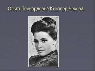 Ольга Леонардовна Книппер-Чехова.
