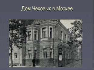 Дом Чеховых в Москве