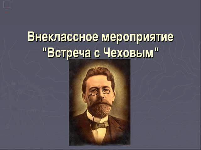 """Внеклассное мероприятие """"Встреча с Чеховым"""""""
