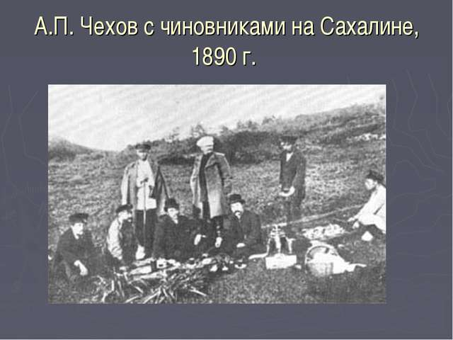 А.П. Чехов с чиновниками на Сахалине, 1890 г.