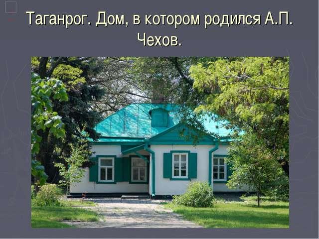 Таганрог. Дом, в котором родился А.П. Чехов.