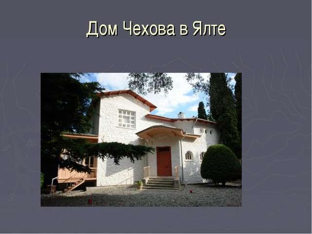 Дом Чехова в Ялте