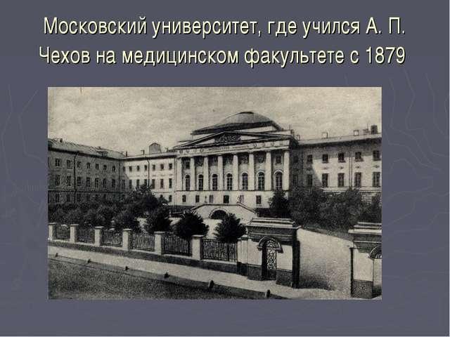 Московский университет, где учился А. П. Чехов на медицинском факультете с 1879