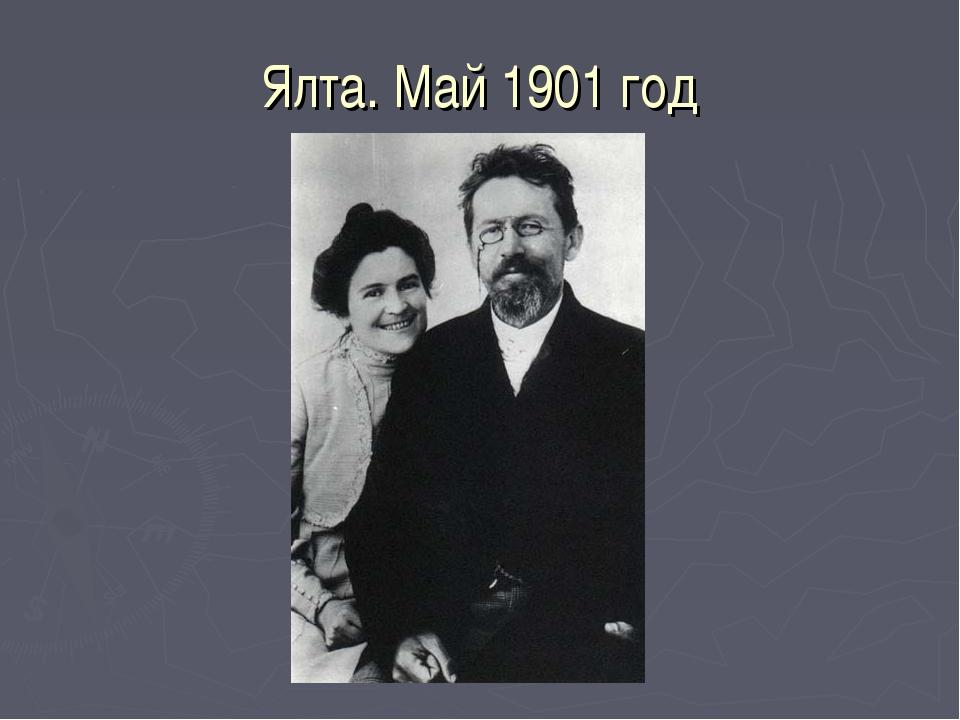 Ялта. Май 1901 год