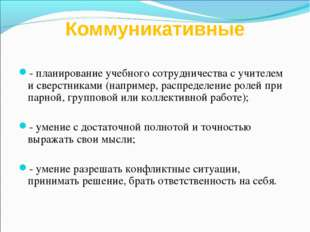 Коммуникативные - планирование учебного сотрудничества с учителем и сверстник