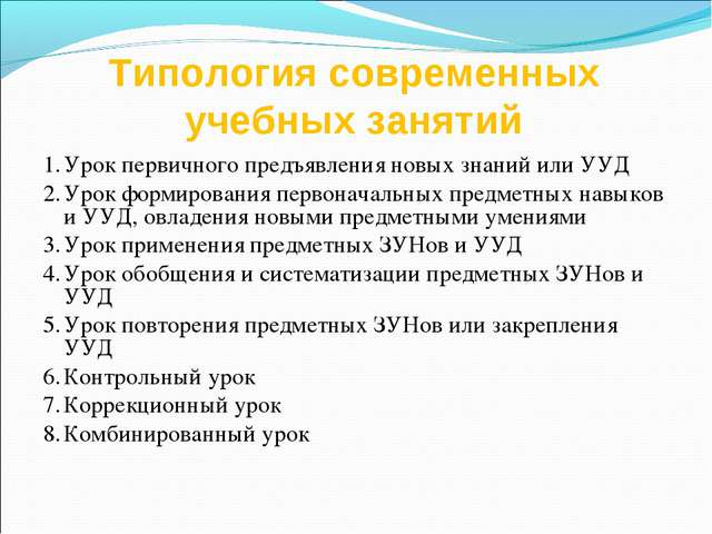 Типология современных учебных занятий 1.Урок первичного предъявления новых з...