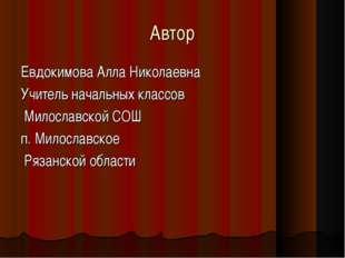 Автор Евдокимова Алла Николаевна Учитель начальных классов Милославской СОШ п