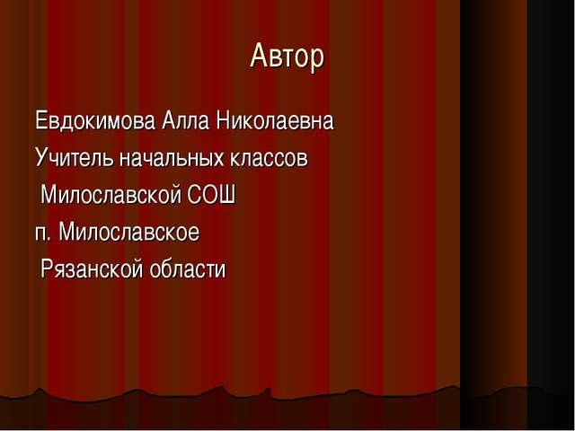 Автор Евдокимова Алла Николаевна Учитель начальных классов Милославской СОШ п...