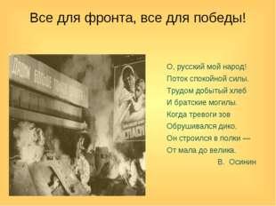 Все для фронта, все для победы! О, русский мой народ! Поток спокойной силы. Т