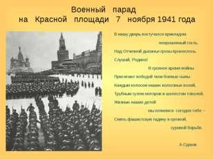 Военный парад на Красной площади 7 ноября 1941 года В нашу дверь постучался п