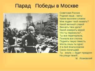 Парад Победы в Москве Советская Россия. Родная наша - мать! Каким высоким сло