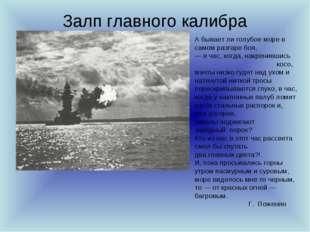 Залп главного калибра А бывает ли голубое море в самом разгаре боя, — в час,