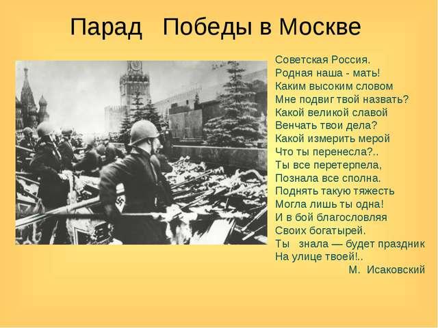 Парад Победы в Москве Советская Россия. Родная наша - мать! Каким высоким сло...