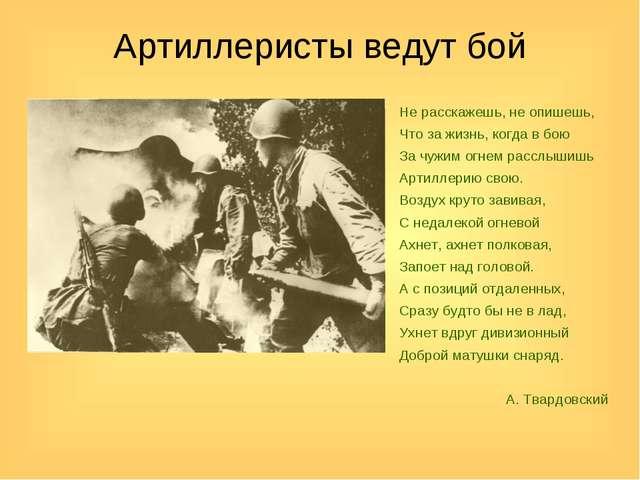 Артиллеристы ведут бой Не расскажешь, не опишешь, Что за жизнь, когда в бою...