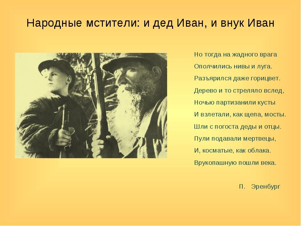 Народные мстители: и дед Иван, и внук Иван Но тогда на жадного врага Ополчили...