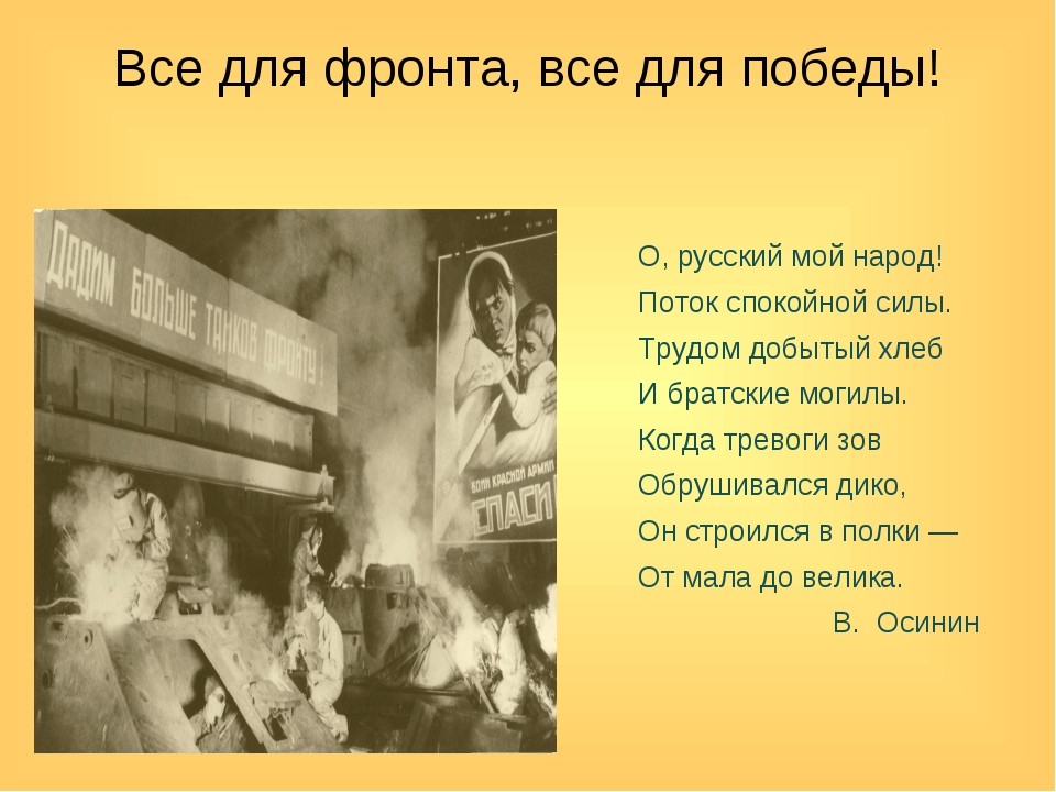 Все для фронта, все для победы! О, русский мой народ! Поток спокойной силы. Т...