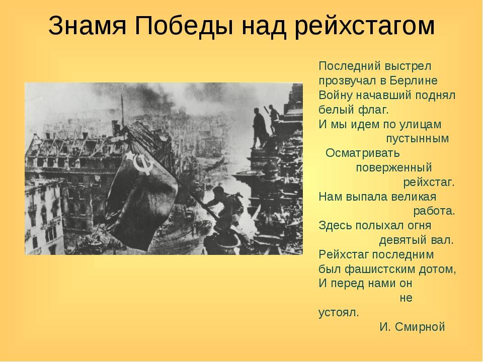 Знамя Победы над рейхстагом Последний выстрел прозвучал в Берлине Войну начав...